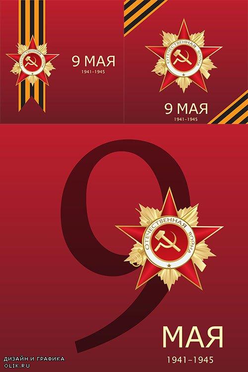 9 Мая - День Победы - Векторный клипарт/ 9 Мая - День Победы - Векторный клипарт