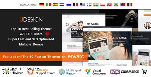 ThemeForest - uDesign v3.2.0 - Responsive WordPress Theme - 253220