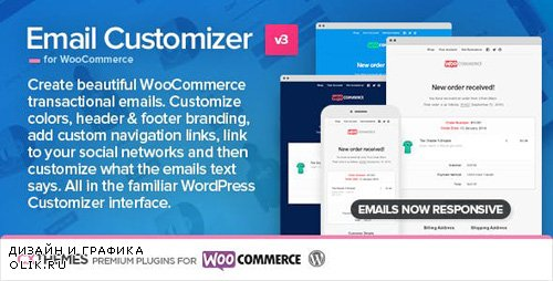 CodeCanyon - Email Customizer for WooCommerce v3.24 - 8654473