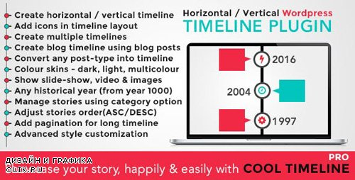 CodeCanyon - Cool Timeline Pro v2.9.3 - WordPress Timeline Plugin - 17046256