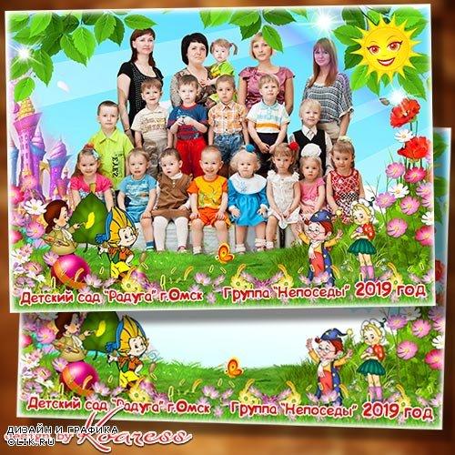 Детская фоторамка для группового фото в детском саду - Наш любимый детский сад, здесь ребятам каждый рад