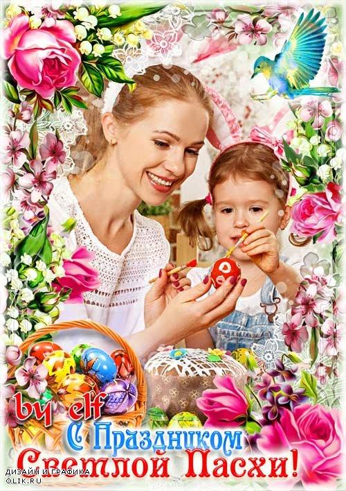 Пасхальная праздничная рамка для фото - Пасха пусть приносит в дом счастье, мир, добро