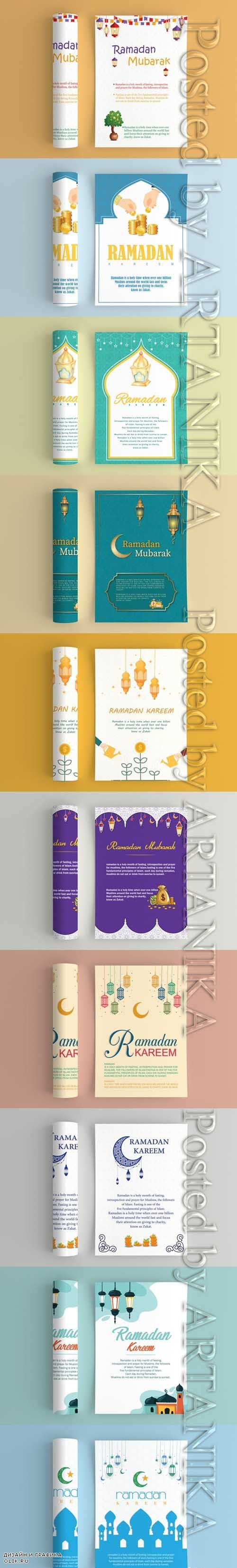 Ramadan Flyer Bundle