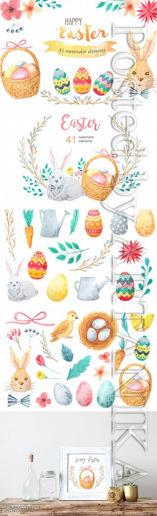 Designbundles - Watercolor Easter Set