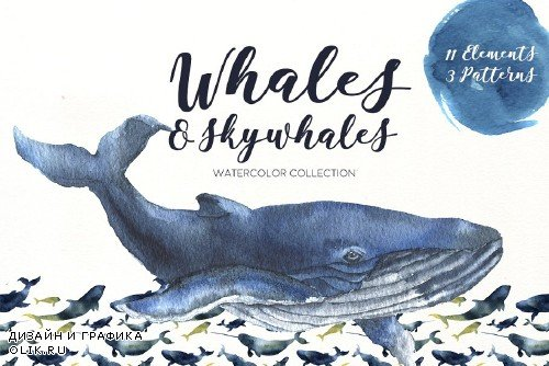 Whales and skywhales. Watercolor - 1473208