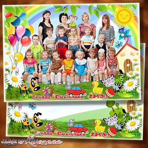 Детская фоторамка для группового фото в детском саду - Любим мы свой детский сад