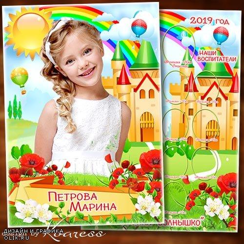 Фоторамка для портрета и виньетка для детского сада - Мы так быстро повзрослели