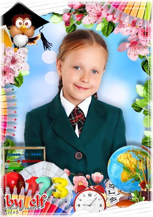Рамка для школьных фото - Старались мы весь год не зря