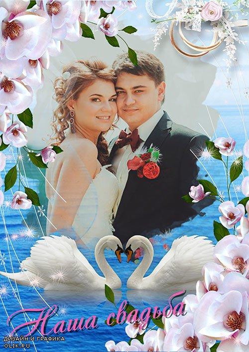 Рамка для свадебного фото - Когда яблони цветут