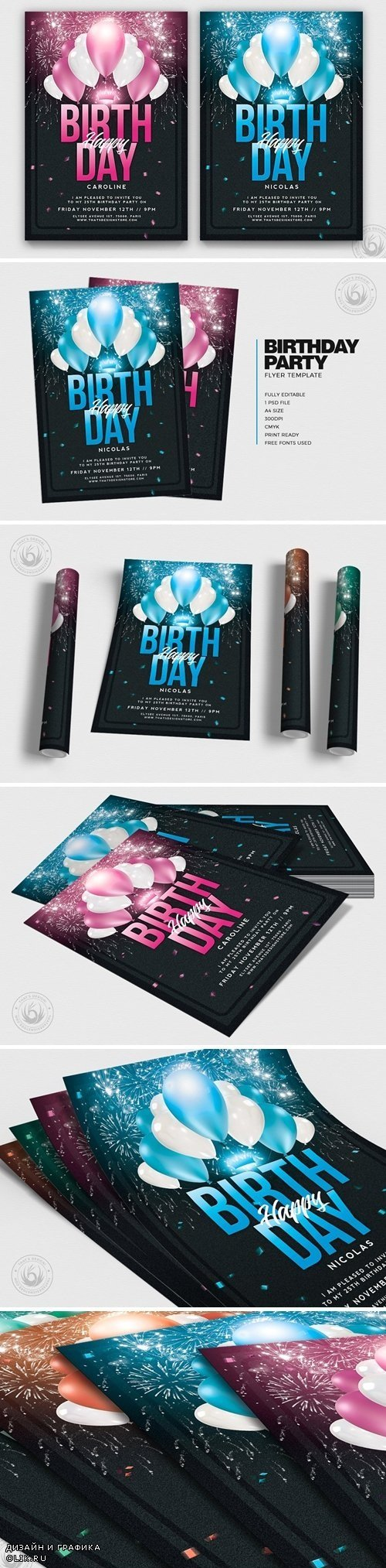 Birthday Party Flyer Template 3752670