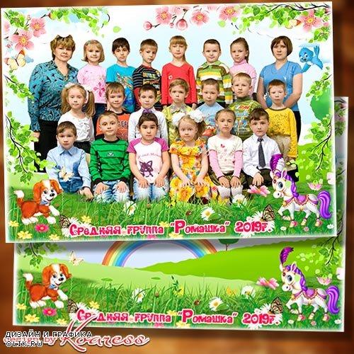 Фоторамка для фото группы детей в детском саду - Здравствуй, лето красное