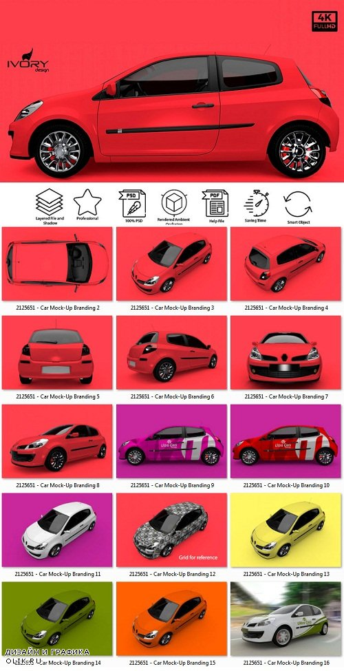 Car Mock-Up Branding - 2125651