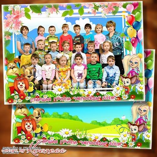 Фоторамка для группового фото в детском саду - Спешим мы утром в детский сад