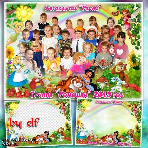 Детская фоторамка для группового фото в детском саду - Наша группа дружная, умная, послушная
