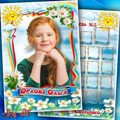 Рамка для детского портрета и виньетка для детского сада - Детский сад мы не забудем