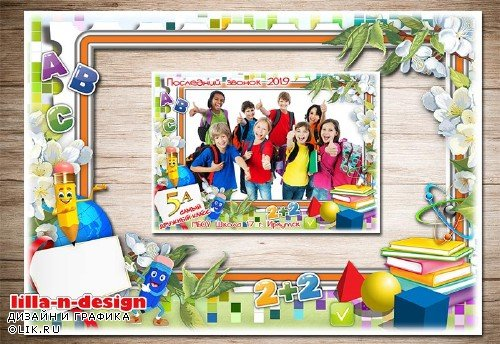 Рамка в формате PNG для старшеклассников - Наш веселый, дружный класс