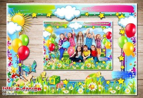 Рамка в формате PNG для фото группы детей в детском саду - Озорное лето