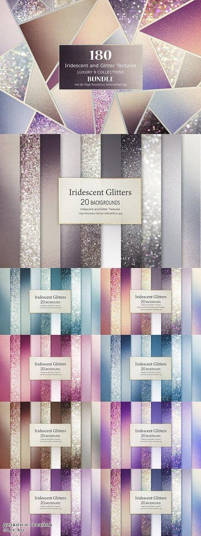 Iridescent Glitter Textures BUNDLE - 3513650