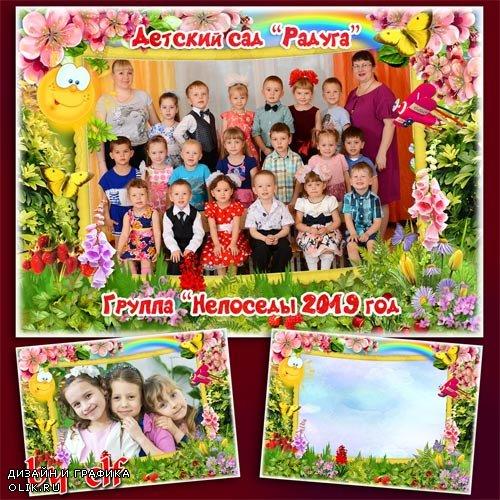 Рамка для фото группы в детском саду - Вот и стали вы взрослее, скоро школа примет вас
