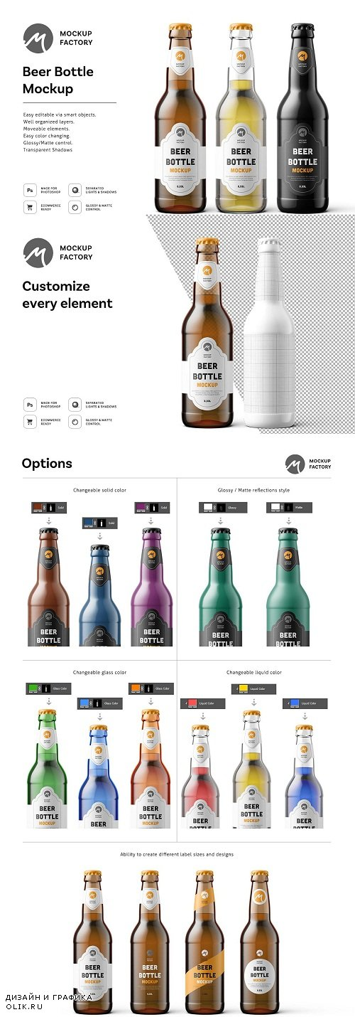 Beer Bottle Mockup - 3605950