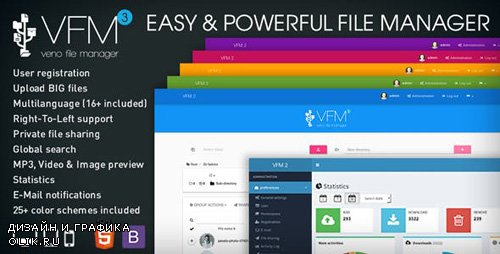 CodeCanyon - Veno File Manager v3.4.8 - host and share files - 6114247