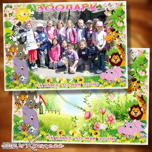 Фоторамка для фото группы детей - Мы ходили в зоопарк