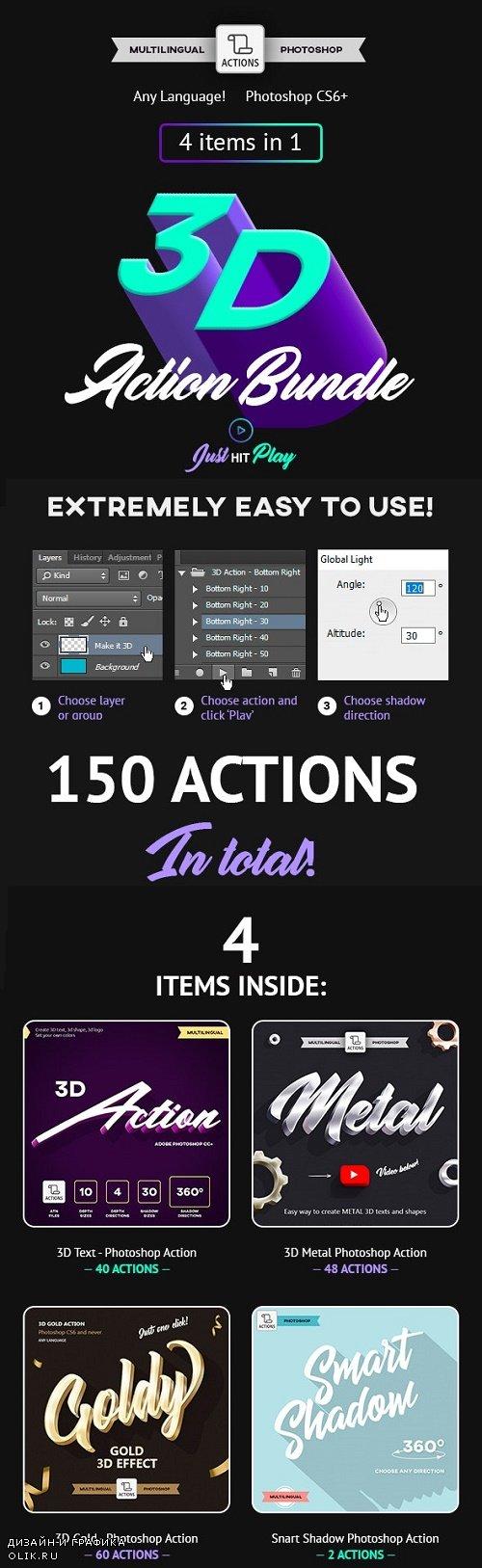 3D Bundle - Photoshop Actions - Multilingual 23837903
