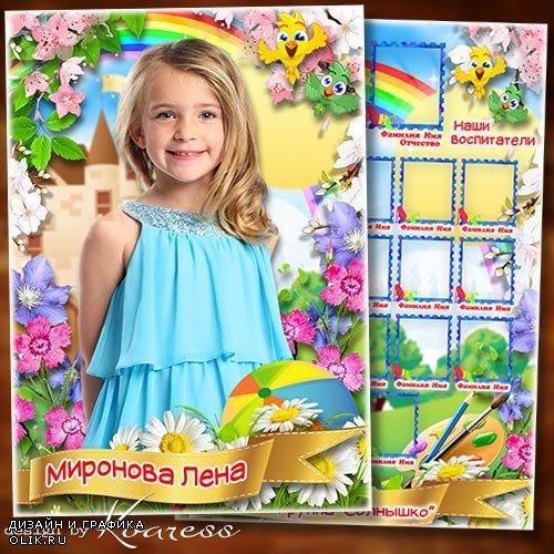 Фоторамка для портрета и виньетка для детского сада - Детский садик, до свидания
