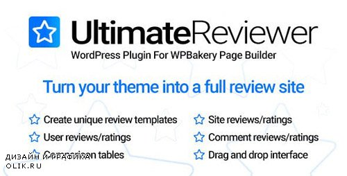 CodeCanyon - Ultimate Reviewer v1.3.2 - WordPress Plugin For WPBakery Page Builder - 23101267