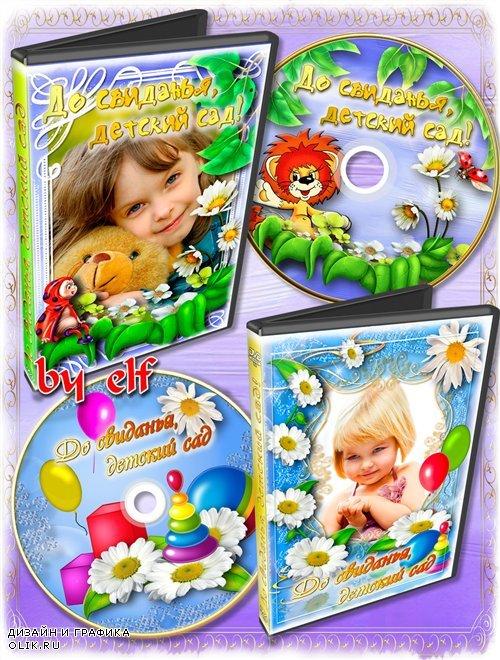 Обложки DVD для выпускного утренника в детском саду - Мы совсем большими стали