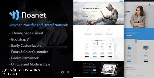 ThemeForest - Noanet v2.1 - Internet Provider And Digital Network WordPress Theme - 19322452