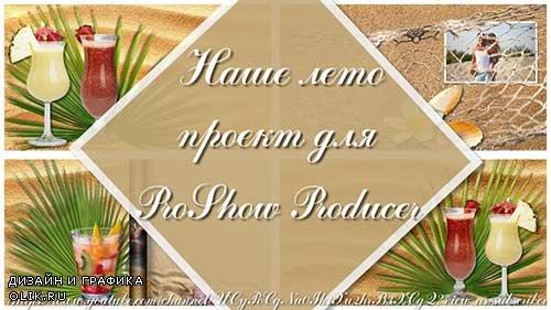 Проект для ProShow Producer - Наше лето