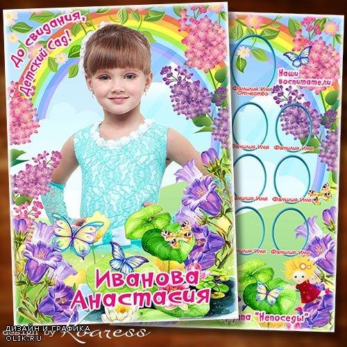 Рамка для детского портрета и виньетка для детского сада - Детский сад, второй наш дом