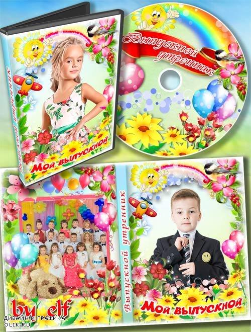 Детский набор dvd для видео выпускного утренника в детском саду - Сегодня первый выпускной