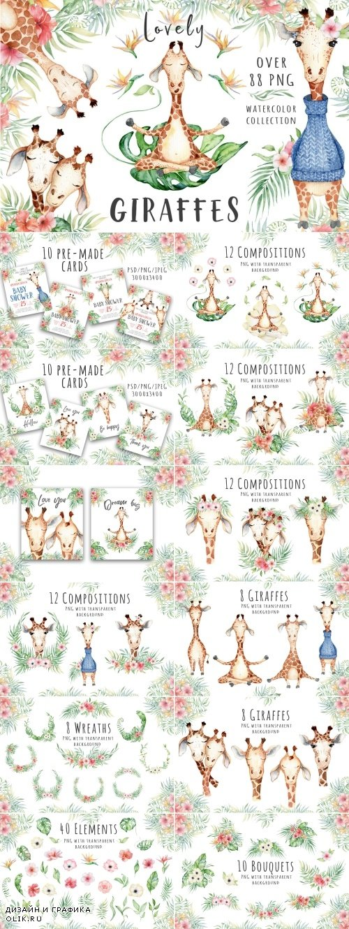 Lovely Giraffes watercolor set - 3839584