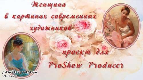 Женщины в картинах - project ProShow Producer