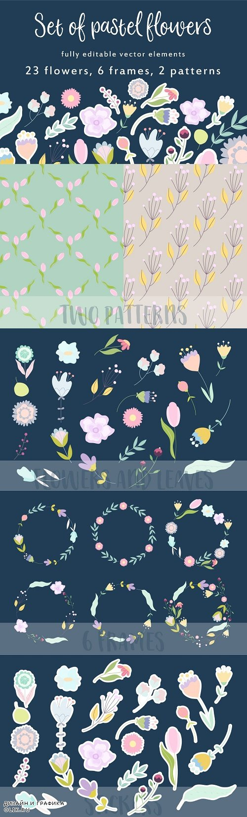 April meadow. Set of vector flowers - 1441627