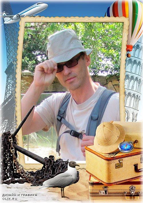 Мужская рамка - Летнее путешествие