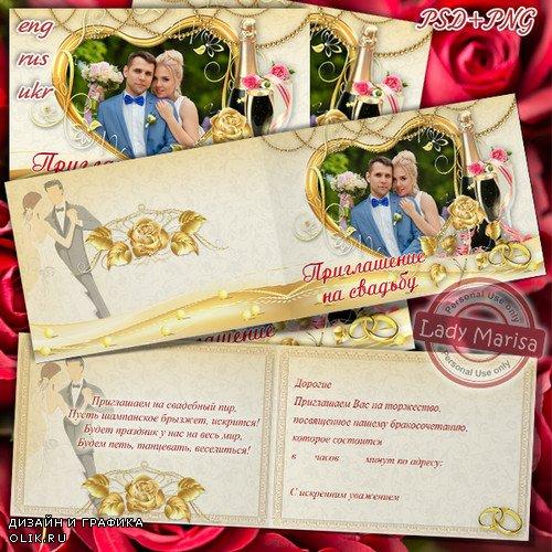 Свадебное приглашение - Золотая роза