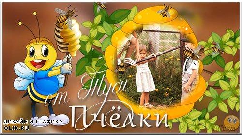Детский проект ProShow Producer - Пчёлки