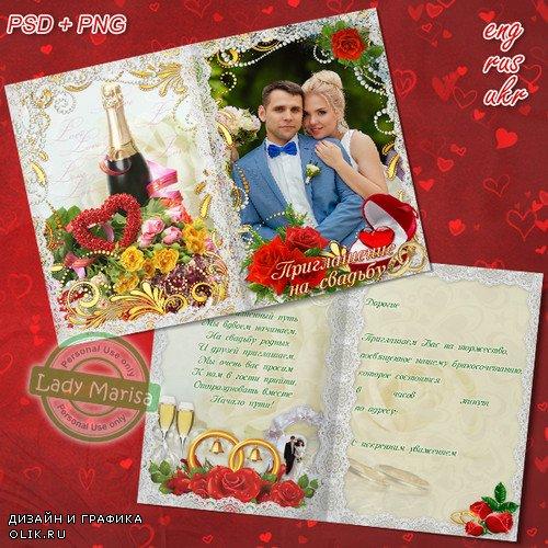 Свадебное приглашение - Чудесный день, волшебный праздник объединения сердец
