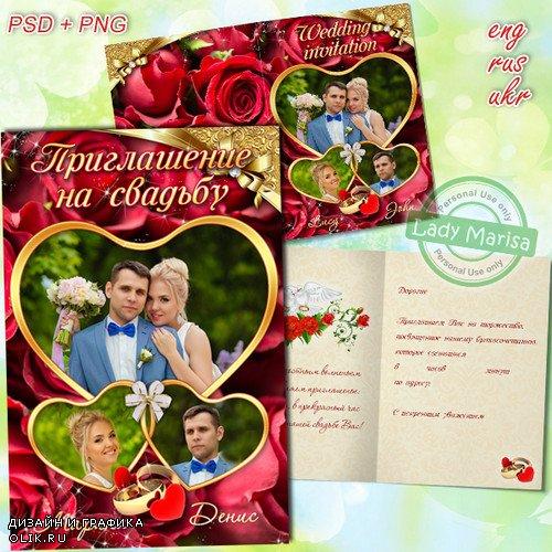 Свадебное приглашение - Очарованье красных роз