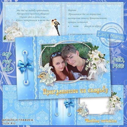 Свадебное приглашение - Нежность цвета неба