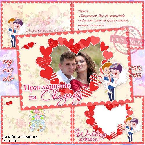 Свадебное приглашение - Счастливая парочка