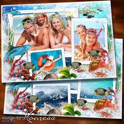 Рамка для коллажа из летних фото - Волну руками обниму, нырну в морскую глубину