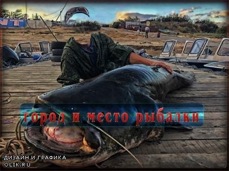Фотошаблон для фотошопа - Чудо рыбалка