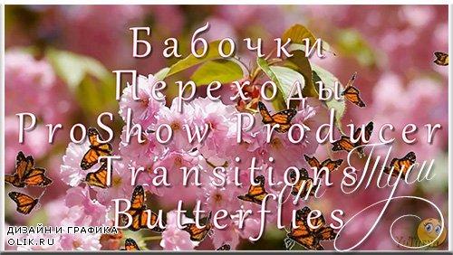 Переходы для ProShow Producer - Бабочки