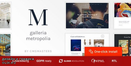 ThemeForest - Galleria Metropolia v1.0.8 - Art Museum & Exhibition Gallery Theme - 21305966