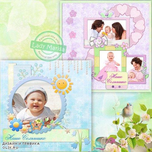 Детские скрап-странички - Наше Солнышко
