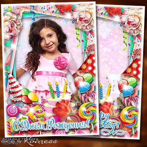 Фоторамка с Днем Рождения для девочек - Сегодня твой прекрасный праздник